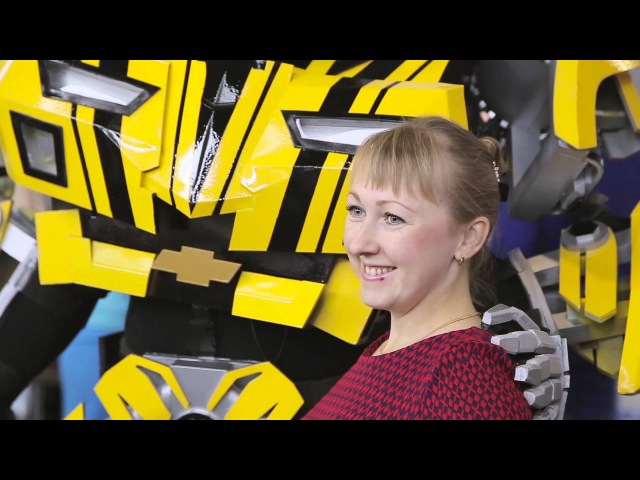 Трансформер Бамблби (Bamblebee) в Воронеже, аниматоры на праздник для детей и взрослых
