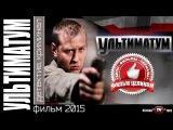 Ультиматум (сериал 2015) Все серии смотреть онлайн