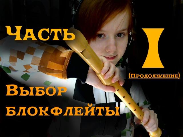 Как научиться играть на флейте. Часть 1.2. Выбор блок-флейты! (продолжение)