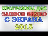 Программы для записи видео с экрана 2015