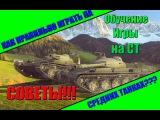 Как играть на Средних Танках(СТ) в игре World of Tanks