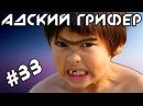 Шоу - АДСКИЙ ГРИФЕР! 33 (НЕРЕАЛЬНЫЙ ПСИХ! КРОВЬ ПОШЛА ИЗ УШЕЙ)