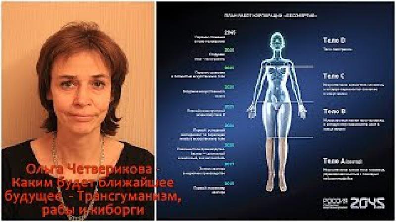 Ольга Четверикова - Каким будет ближайшее будущее - Трансгуманизм, рабы и киборги