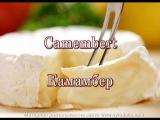 Настоящий Камамбер. Рецепт