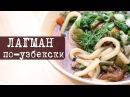Рецепт ЛАГМАН по узбекски Кухня Дель Норте