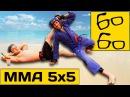 ММА с Андреем Басыниным — тренировка выносливости бойцов MMA с помощью дриллов BJJ (комплекс 5х5) vvf c fylhttv ,fcsybysv — nhty