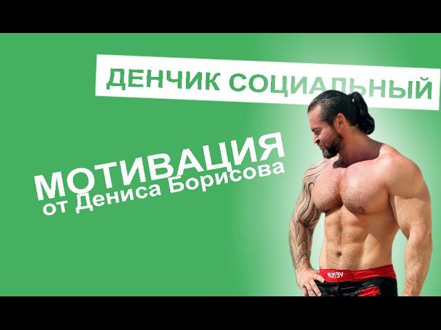 Если ты не такой как все Денис Борисов tckb ns yt nfrjq rfr dct ltybc ,jhbcjd