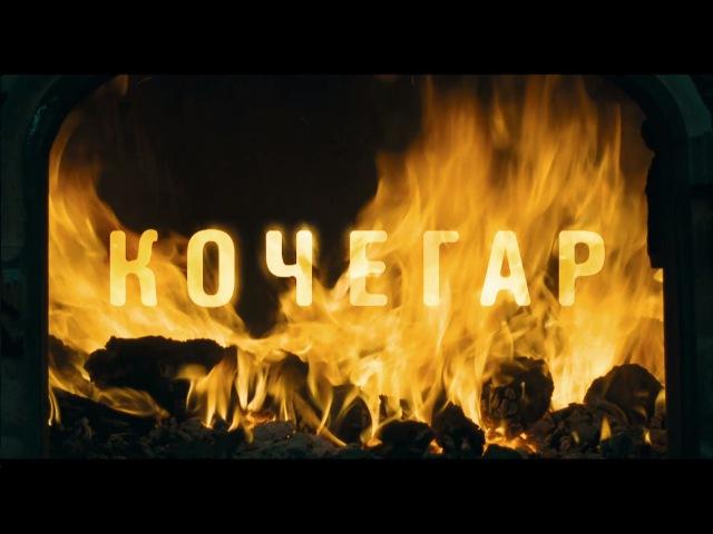 Кочегар фильм в HD