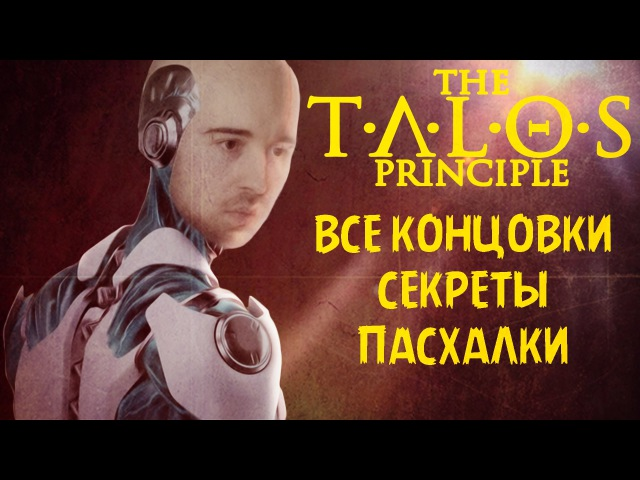 [Все Концовки, Секреты и Пасхалки] - The Talos Principle