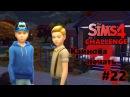 The Sims 4 Challenge Каинова печать 22 - Золотая рыбка