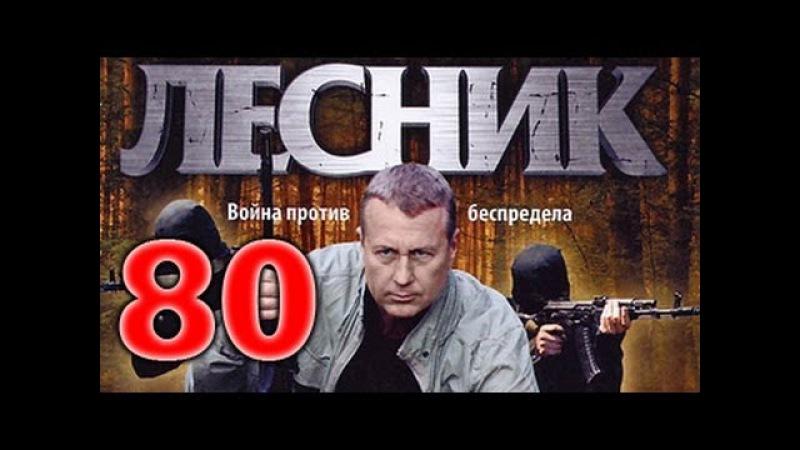 Лесник 2 сезон 32 серия 80 серия боевик сериал 2013