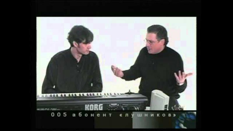 Михаил Борзыкин у Алексея Лушникова 4 апр 2002