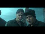 И грянул шторм –Отрывок из фильма
