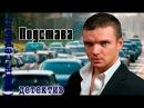 Подстава Фильм мини-сериал детектив 2012 Podstava mini-serial Kriminalnaja melodrama