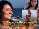 Натали Барышникова читает стихотворение, посвященное Татьяне Ибришим