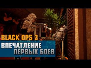 Call of Duty: Black Ops 3 - Впечатление первых боев (PS4)