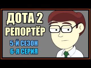 Дота 2 Репортёр - 5-й Сезон - 6-я (67-я) Серия