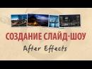 Создание слайд-шоу в After Effects
