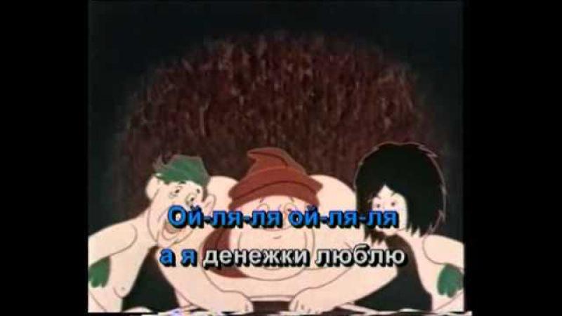КАРАОКЕ - Говорят мы бяки буки (Бременские музыканты)