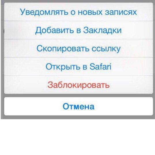 Как сделать чтобы получать уведомление в контакте