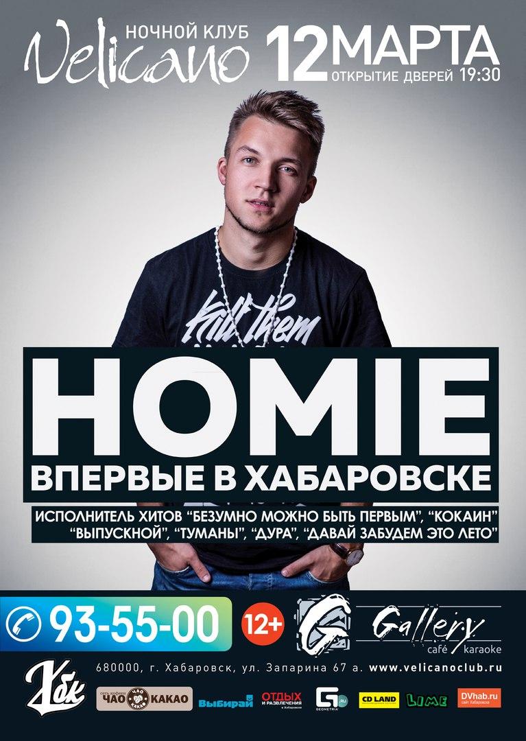 Афиша Хабаровск 12 марта / HOMIE в Хабаровске / Velicano