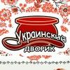 """Ресторан """"Украинский Дворик"""" (Геленджик)"""