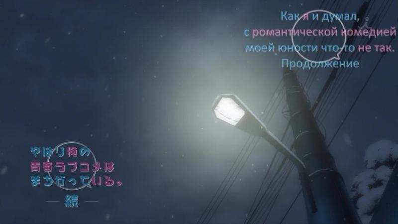[β-русаб] Yahari Ore no Seishun Love Come wa Machigatteiru. - Zoku - 13