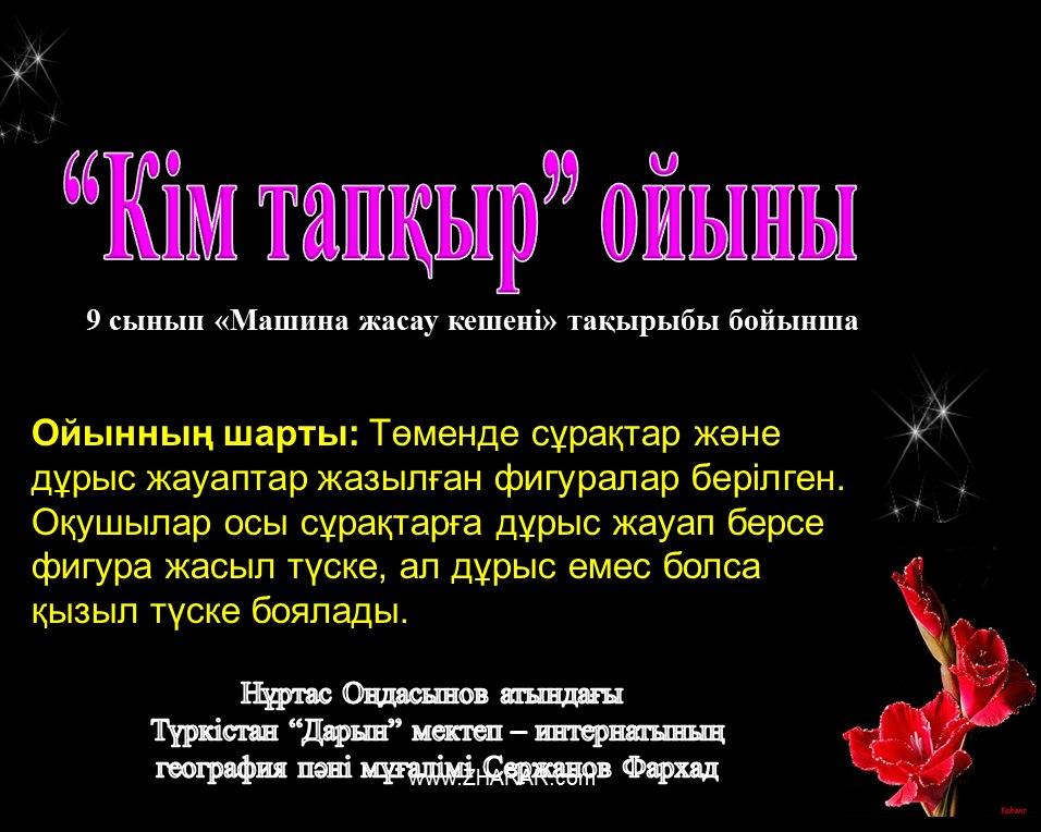 """Қазақша презентация (слайд): """"Кім тапқыр"""" ойыны (Машина жасау кешені)"""