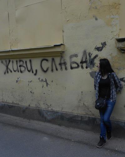 Екатерина Стасевич