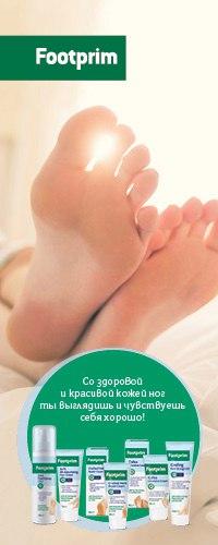 Косметики для ног Gehwol