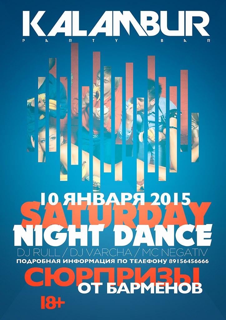 Афиша Рославль Субботние Ночные Танцы