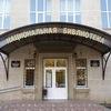 Национальная библиотека Республики Адыгея