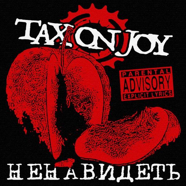 Tax On Joy - Ненавидеть (2016)