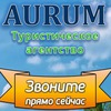 Турагентство / Турфирма Aurum - туры и путевки