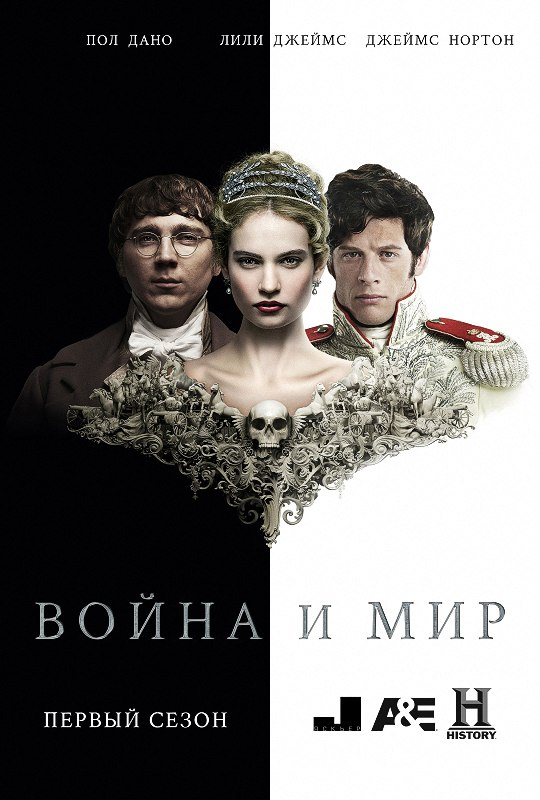 Война и мир 1 сезон 1-6 серия Jaskier | War & Peace