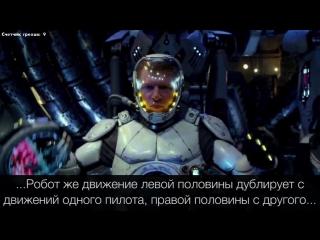 КиноГрехи в фильме Тихоокеанский рубеж - KinoDro