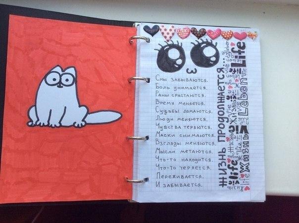 Идеи для личного дневника l идеи для лд