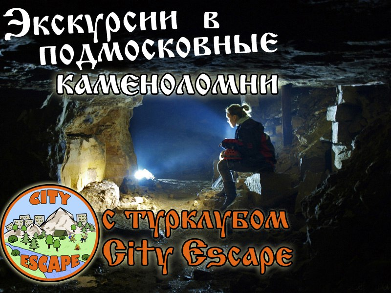 Афиша Москва Экскурсии в каменоломни City Escape