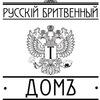 Русский бритвенный дом