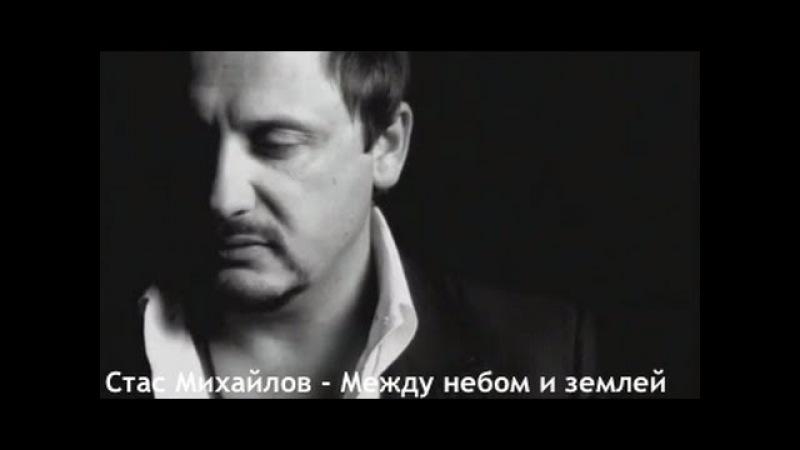 Стас Михайлов - Между небом и землей (Official video StasMihailov)