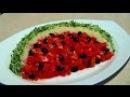 Вкусные салаты на праздничный стол. Салат Арбуз