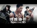 New action movies 2014 Full HD Donnie Yen Special Id Best Chinese martial arts movies 2014