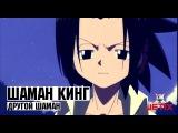 Шаман Кинг - 3 Серия (Другой Шаман)