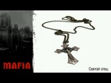 Mafia - The City Of Lost Heaven (Миссия 8.3 - Святой Отец - Не Ждали)