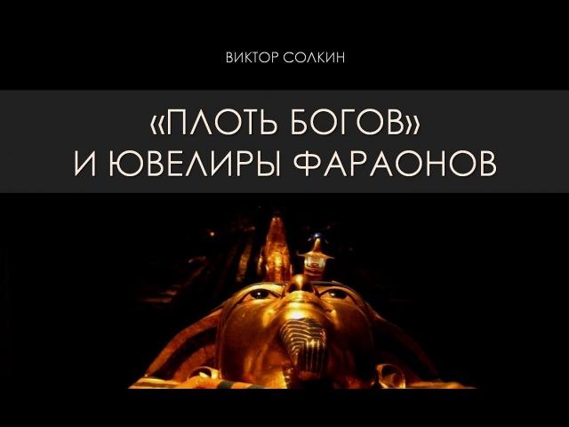 Плоть богов и ювелиры фараонов. Лекция Виктора Солкина