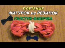 Плетение фигурок из резинок без станка на крючке Галстук бабочка Урок