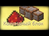 Интересные команды для командных блоков в Minecraft 1.7.2