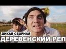 Дикая сборная - Деревенский реп (КВН)