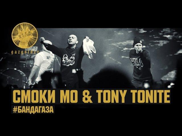 Смоки Мо ft. Tony Tonite - БандаГаза (Dj Mixoid)