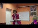 Марина Таргакова. Как находиться в пространстве конфликта? Часть 2